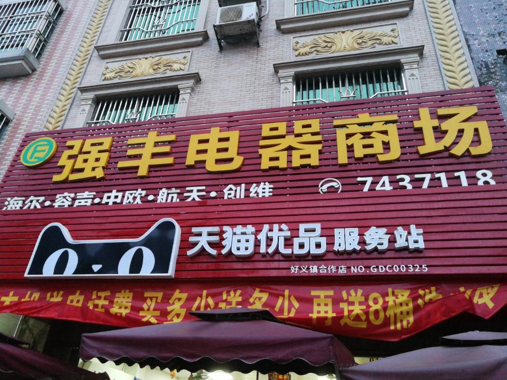 广东省河源市紫金县Y287